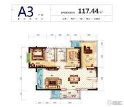 筑友・双河湾3室2厅2卫117平方米户型图