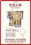 佳境上城3室2厅1卫93平方米户型图