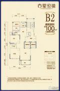 吉星公馆3室2厅2卫100平方米户型图