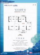 碧桂园假日半岛4室2厅2卫140平方米户型图