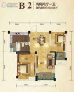 中冶兴港华府2室2厅1卫99平方米户型图