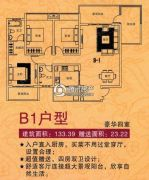 八佰麟德公馆4室2厅2卫133平方米户型图