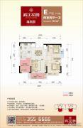 滨江花园2室2厅2卫85平方米户型图