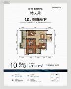 卧龙・五洲世纪城3室2厅2卫101平方米户型图