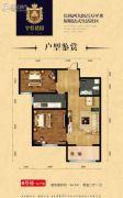 天鼎华府2室2厅1卫94平方米户型图