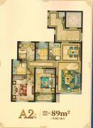 大自然・外滩柏悦3室2厅2卫89平方米户型图