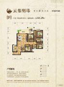 云集明珠4室2厅2卫141平方米户型图