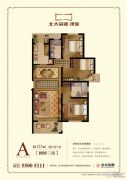 北大资源理城3室2厅2卫123平方米户型图