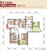 至上・未来城3室2厅2卫120平方米户型图