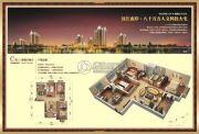 汉中智慧城3室2厅2卫134--139平方米户型图