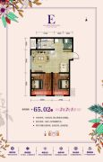泰盈・十里锦城四期2室2厅1卫65平方米户型图