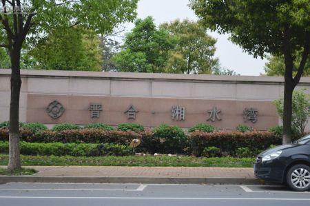 晋合・湘水湾
