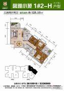 馨雅小苑3室2厅2卫125平方米户型图