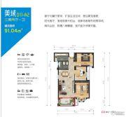 航宇・香格里拉3室2厅1卫91平方米户型图