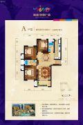 浙富・世贸广场3室2厅2卫132平方米户型图