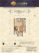 鹏程金色城市2室2厅1卫75平方米户型图