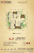 星河国际3室2厅2卫133--134平方米户型图