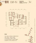 枫林学府4室2厅2卫131平方米户型图