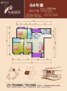 华鹏国际3室2厅2卫129平方米户型图