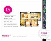 阳光城花语海2室1厅1卫57平方米户型图