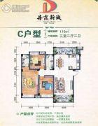 丹霞新城3室2厅2卫116平方米户型图