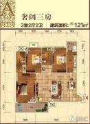 合汇・公园天下3室2厅2卫121平方米户型图