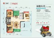广电兰亭时代3室2厅2卫112平方米户型图