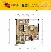 蓝光幸福满庭3室2厅1卫88平方米户型图