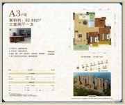 御景豪庭3室2厅1卫92平方米户型图