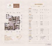首地首城3室2厅2卫154--156平方米户型图