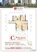尚风・尚水2室2厅1卫94平方米户型图