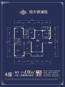 佛山恒大御澜庭4室2厅2卫131平方米户型图