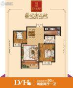 盛世新天地2室2厅1卫90平方米户型图