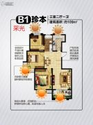 澳东印象城3室2厅1卫109平方米户型图