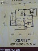 华北星城2室2厅1卫79平方米户型图