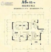 半山郡4室2厅2卫121平方米户型图
