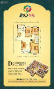 路安花苑3室2厅2卫121平方米户型图