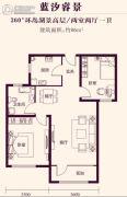 梅尚国际住区2室2厅1卫86平方米户型图