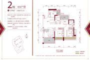 远洋君域2室2厅2卫99平方米户型图