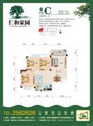 仁和家园3室2厅1卫95平方米户型图
