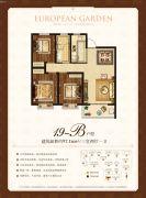 赛福特・欧园3室2厅1卫97平方米户型图