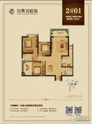 华信・名旺角3室2厅1卫128平方米户型图