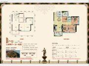 珠江・帝景山庄3室2厅1卫104平方米户型图