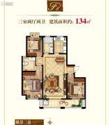 帝景豪苑3室2厅2卫134平方米户型图