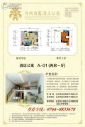 丹枫白露酒店公寓2室1厅1卫115--117平方米户型图