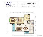 筑友・双河湾3室2厅1卫103平方米户型图