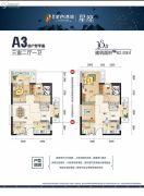 联投金色港湾星座3室2厅1卫62平方米户型图