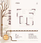 中房锦绣龙城2室2厅1卫102平方米户型图