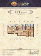 鹏程金色城市3室2厅2卫129平方米户型图