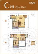 新田幸福里3室2厅2卫144平方米户型图